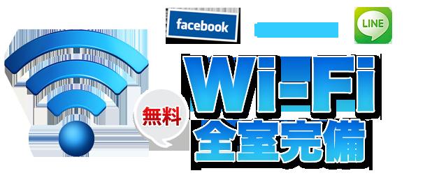 wifi-00