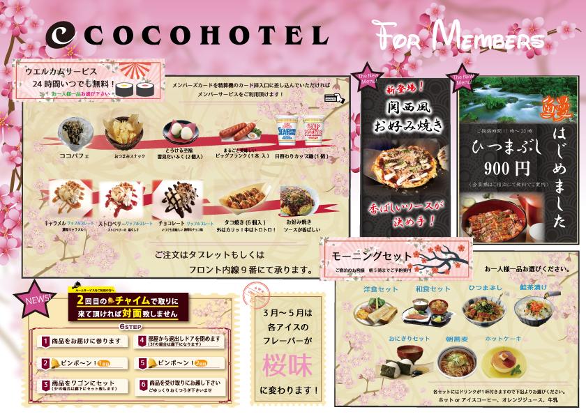 201-223号室新ウエルカムシート桜ver表