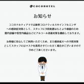 ココホテル新型コロナウィルスの対策について