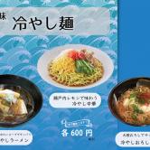 夏季限定新発売 夏のひんやりメニュー 氷で冷やす冷やし麺