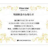 【GW特別料金のお知らせ】