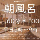 朝風呂始まりました!全室1000円(税込み)