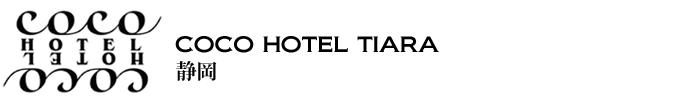 COCO HOTEL TIARA 静岡